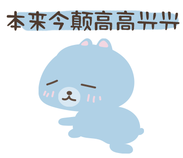 蓝瘦香菇 - 我懂你的心情(中文疗愈表情包) messages sticker-2