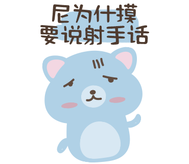 蓝瘦香菇 - 我懂你的心情(中文疗愈表情包) messages sticker-5