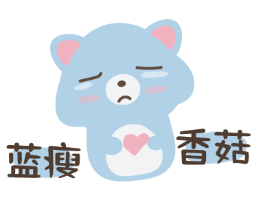 蓝瘦香菇 - 我懂你的心情(中文疗愈表情包) messages sticker-7