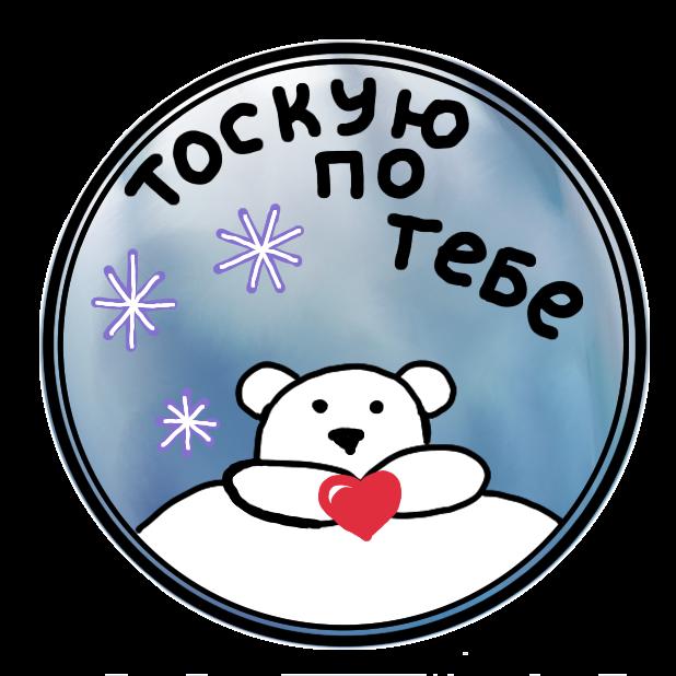 Winter Stickers messages sticker-11