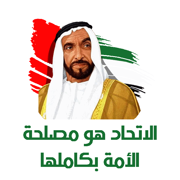 Celebrate the Emirates Stickers messages sticker-1