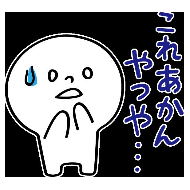 Osaka People 01 messages sticker-4