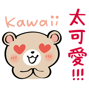 Pretty Teddy Bear Stickers -Traditional Chinese messages sticker-4