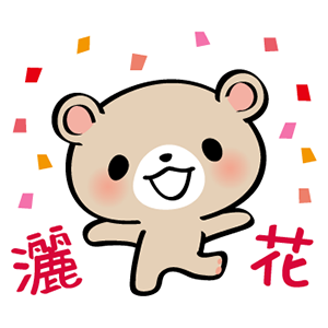 Pretty Teddy Bear Stickers -Traditional Chinese messages sticker-7
