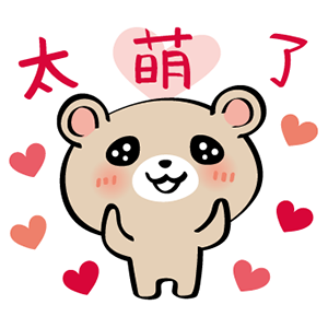 Pretty Teddy Bear Stickers -Traditional Chinese messages sticker-6
