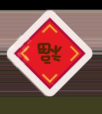 Lunar New Year Stickers messages sticker-3