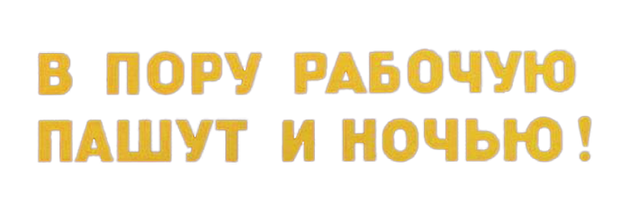 USSR Propaganda Stickers messages sticker-5