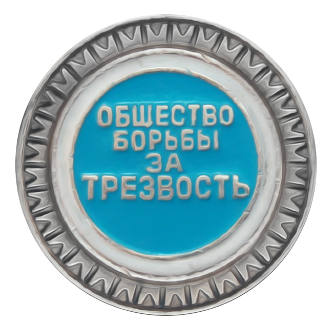 Sovok Stickers – советские значки messages sticker-0