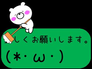 Move ! Emoticon message x bear messages sticker-1