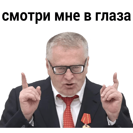 Жириновcкий messages sticker-4