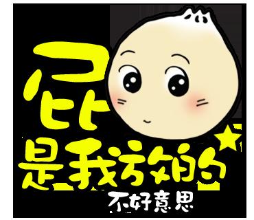 Cute Bun Emoji 小湯包愛你呦 messages sticker-6