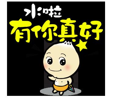 Cute Bun Emoji 小湯包愛你呦 messages sticker-11