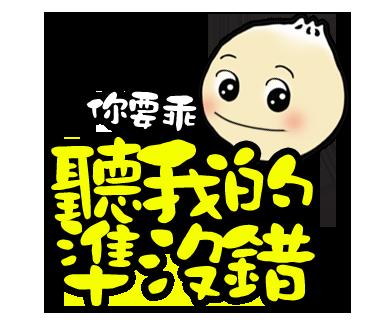 Cute Bun Emoji 小湯包愛你呦 messages sticker-8