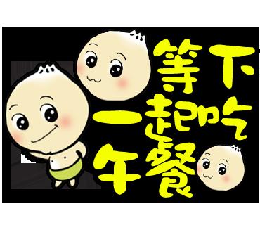 Cute Bun Emoji 小湯包愛你呦 messages sticker-9