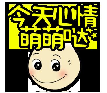 Cute Bun Emoji 萌萌哒中华小汤包 messages sticker-0