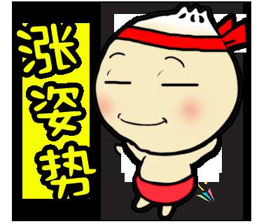 Cute Bun Emoji 萌萌哒中华小汤包 messages sticker-7