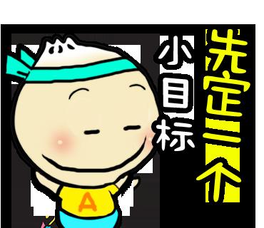 Cute Bun Emoji 萌萌哒中华小汤包 messages sticker-3