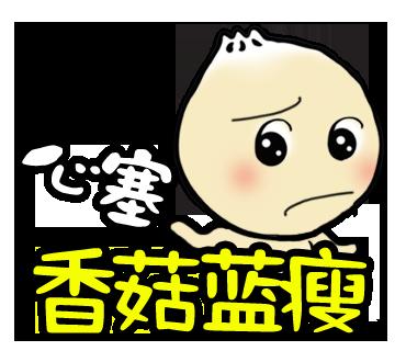 Cute Bun Emoji 萌萌哒中华小汤包 messages sticker-1