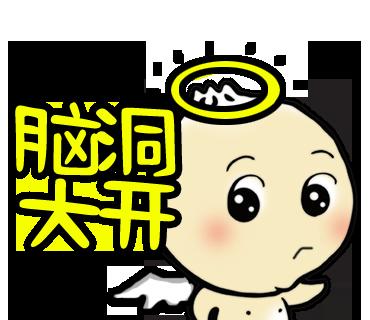Cute Bun Emoji 萌萌哒中华小汤包 messages sticker-2
