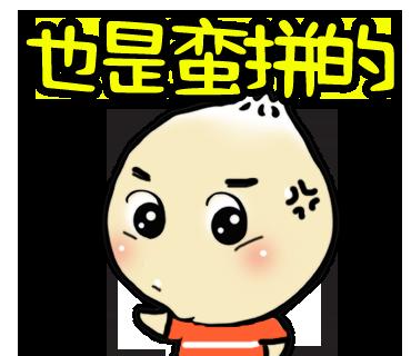 Cute Bun Emoji 萌萌哒中华小汤包 messages sticker-11