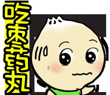 Cute Bun Emoji 萌萌哒中华小汤包 messages sticker-9
