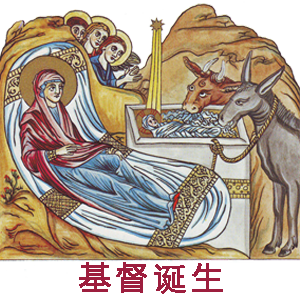 Byzantine Christmas messages sticker-4