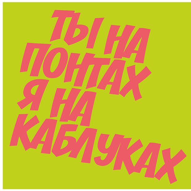 Душевный паблик messages sticker-11