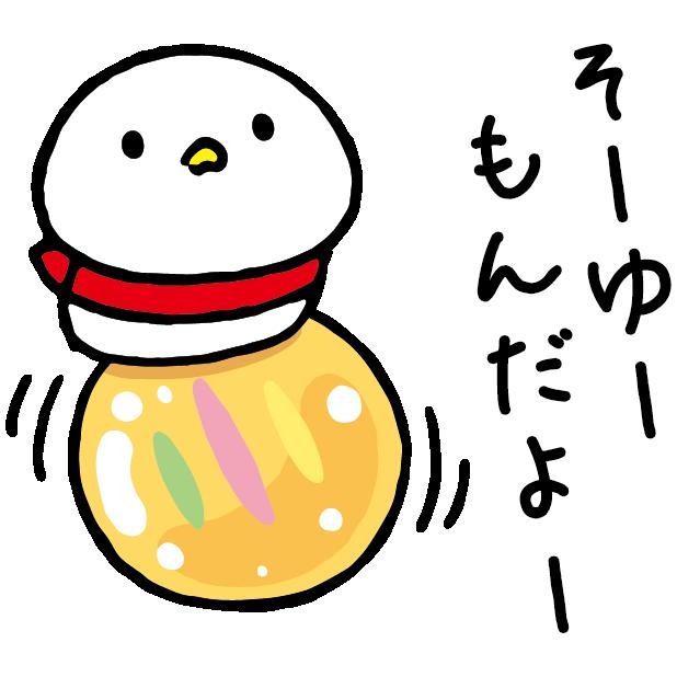 もい鳥 ~はじめてのステッカー~ messages sticker-6