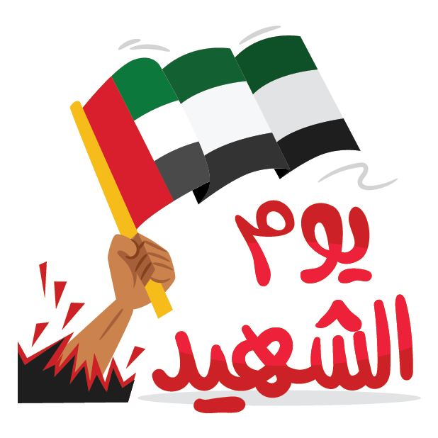 Al Yolla Stickers messages sticker-8