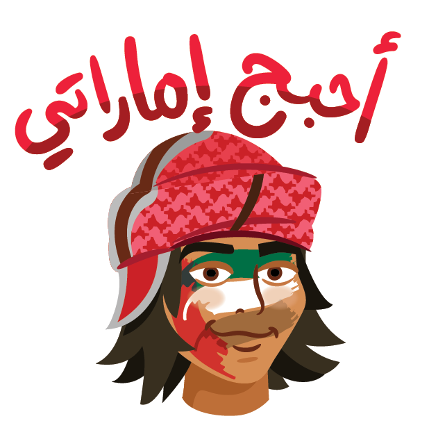 Al Yolla Stickers messages sticker-7