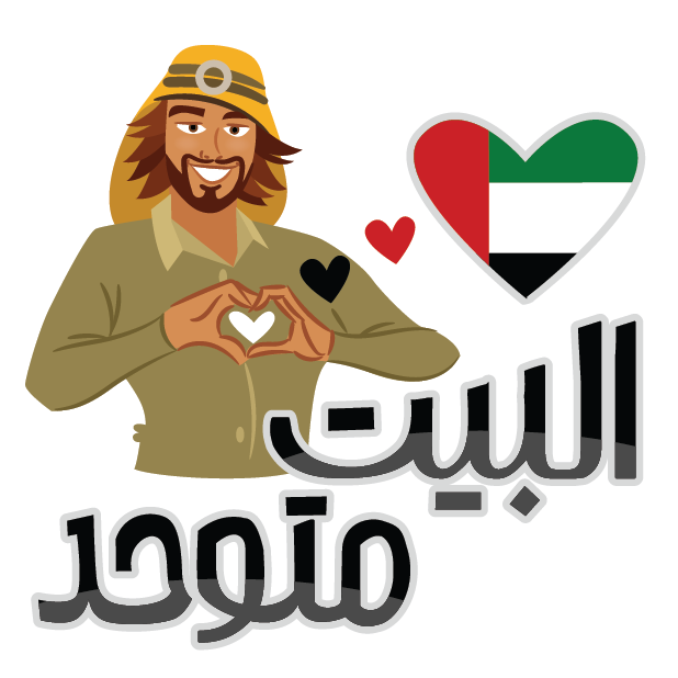 Al Yolla Stickers messages sticker-6