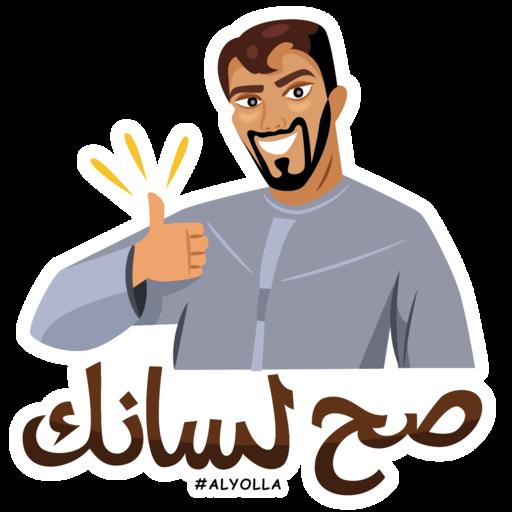 Al Yolla Stickers messages sticker-10