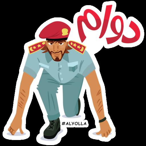 Al Yolla Stickers messages sticker-9
