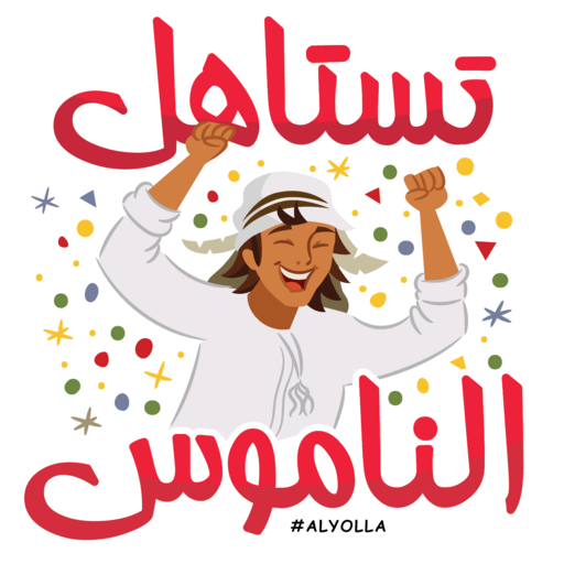 Al Yolla Stickers messages sticker-7