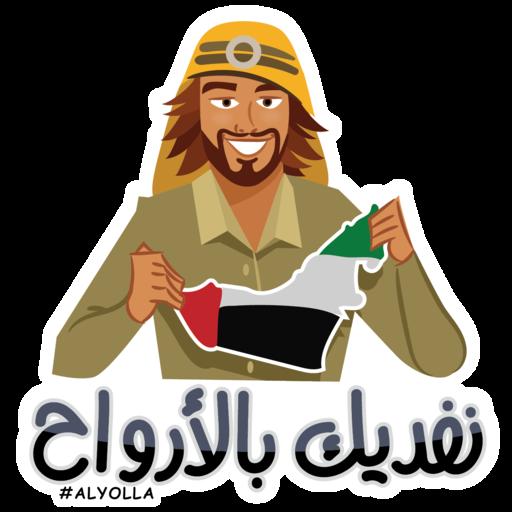 Al Yolla Stickers messages sticker-0