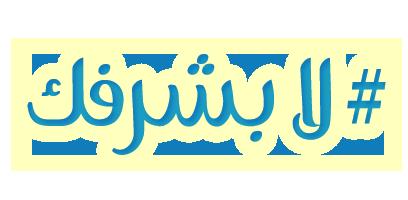 Iraqi Stickers messages sticker-5
