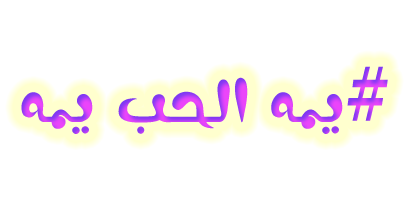 Iraqi Stickers messages sticker-0