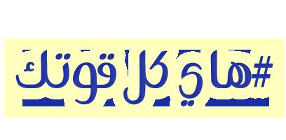 Iraqi Stickers messages sticker-9