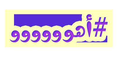 Iraqi Stickers messages sticker-4