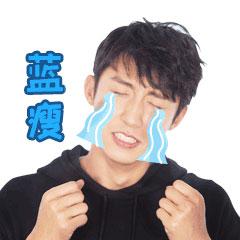 黄景瑜表情包 messages sticker-5