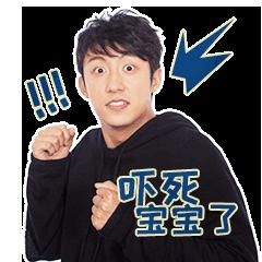 黄景瑜表情包 messages sticker-10