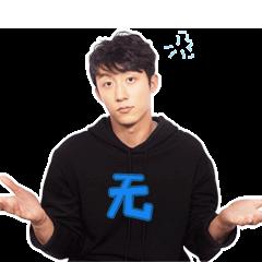 黄景瑜表情包 messages sticker-9