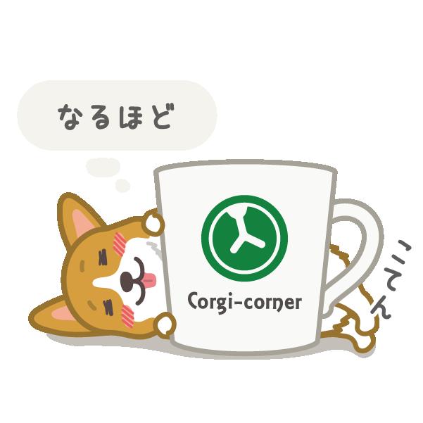 ホットドッグコーギー messages sticker-9