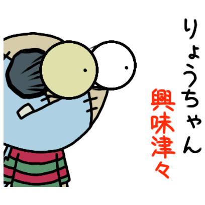 """Ryo-chan"" dedicated sticker nationwide! messages sticker-2"