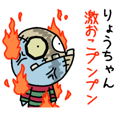 """Ryo-chan"" dedicated sticker nationwide! messages sticker-6"