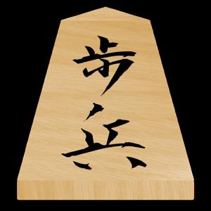 将棋の駒・ステッカー messages sticker-0