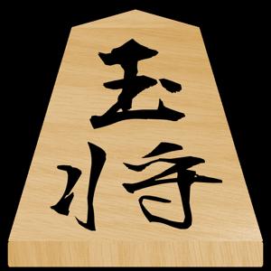 将棋の駒・ステッカー messages sticker-7