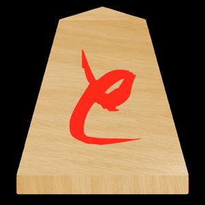将棋の駒・ステッカー messages sticker-9