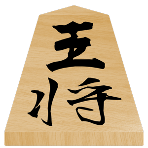 将棋の駒・ステッカー messages sticker-8