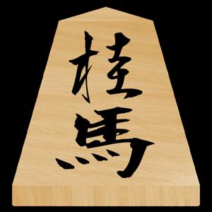 将棋の駒・ステッカー messages sticker-2